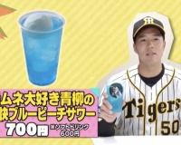 【朗報】阪神青柳「僕は爽やか」