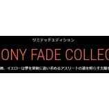 『LIMITED EDITION HARMONY FADE COLLECTION』の画像