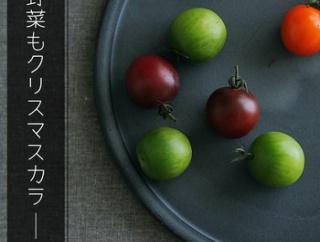 豊かな暮らし|野菜もクリスマス