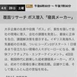 『NHK BSプレミアム 明後日4月28日18時半からの「覆面リサーチ ボス潜入」再放送に注目!戸田市の眠りの専門店・遊眠館ITOさんの番組が放送されます!』の画像