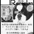 10/10 J.GARDEN50  お02aRareplan+稀企画+