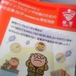 『豚インフルエンザ→中小企業BCP策定が急がれます!』の画像