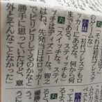 【悲報】小林誠司さん、Switchを知らない