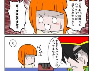 ドラゴンボール・人造人間の悲劇 後編