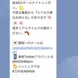 『新内眞衣、既にニッポン放送入り!!公式LINEも到着…本日の乃木坂46のANN『重大発表』一体何が!!!』の画像