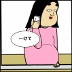第778話 着信あり【超現代風源氏物語】