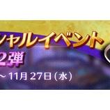 『【ドラスラ】11月のスペシャルクイズイベント第2弾』の画像