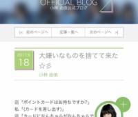 【欅坂46】ゆいぽんの「大嫌いなものを捨てて来た」ってコレ!