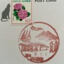 小川飯前郵便局 風景印