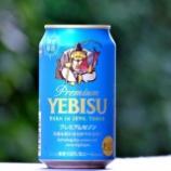 『【飲んでみた】スカッと爽快な青空ビール「ヱビス プレミアムセゾン」』の画像