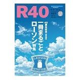 『1冊まるごとローソン特集!40周年記念号 発行』の画像