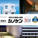 『【お知らせ】シノケングループ(東証ジャスダック上場)と資本・業務提携締結』の画像