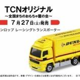 『TCNオリジナルトミカ第6弾』の画像