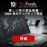 『HotForex(ホットフォレックス)が、DMA株式でのCFD取引を追加!』の画像