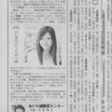 『東海愛知新聞連載50回【2017年補聴器フェス】』の画像