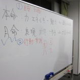『11月19日の講座@東京』の画像