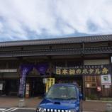 『山口県西部方面の日帰り温泉旅 No.66~68(2019年5月)』の画像