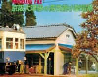 『月刊とれいん No.475 2014年7月号』の画像