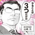 山崎元氏の『危機の下での資産運用』暴落に投資家はどう対応すればよいか?