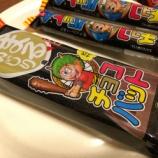 『恵方巻き仕様のチョコバットが今年も販売中!南南東を向いてビックサイズをまるかじり!』の画像