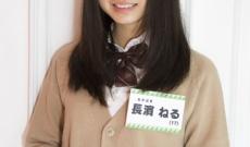 欅坂46に新メンバー「長濱ねる」が加入!