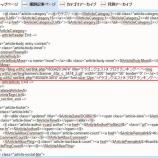 『人気ブログランキングのボタンを全記事に貼る方法』の画像