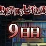 【モバマス】聖靴学園の七不思議 9日目 セリフまとめ