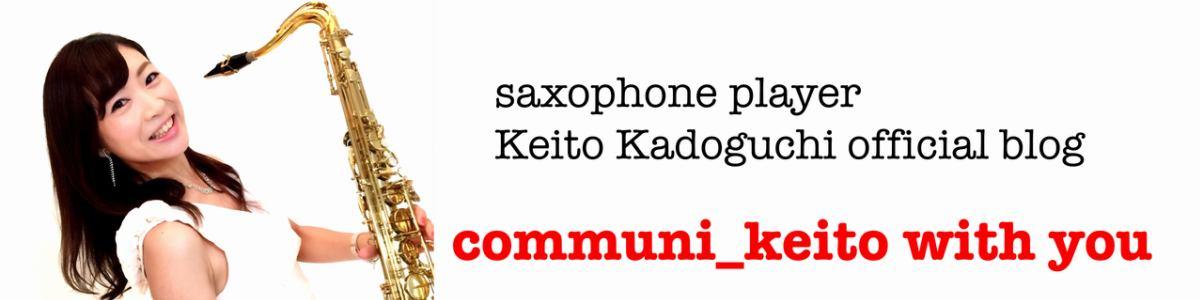 COMMUNI-KEITO with YOU saxophone イメージ画像