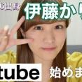 伊藤かりんちゃんがYouTubeで選抜常連組以上の登録者と再生回数なのって凄いよな?