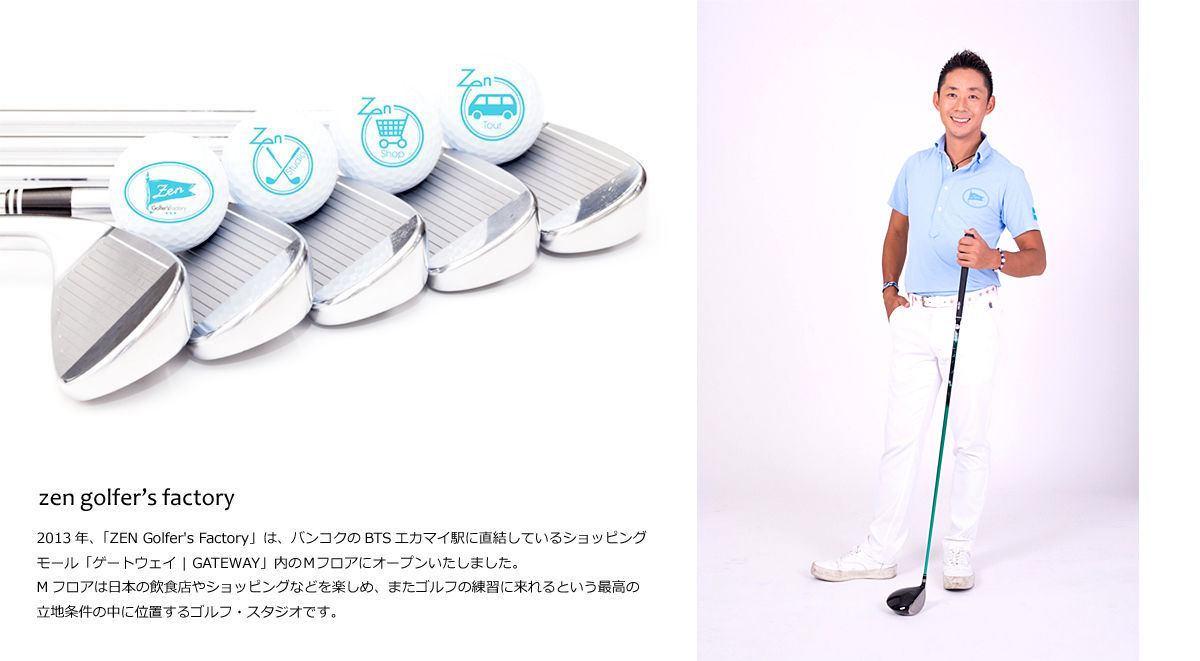 Zen Golf Factory オーナーBlog イメージ画像