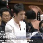【動画】国会、民主・蓮舫「総理のデータは古すぎ」とどや顔も、ブーメラン食らう!