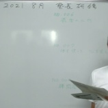 『2021-8塾長研修③』の画像
