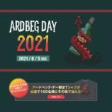 『【キャンペーン】「ARDBEG DAY 2021 」限定Tシャツを手に入れて、アードベック・デーを待つ!』の画像