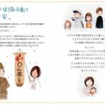 新潟の小学校教諭、児童に「安保法案反対」ビラ配布 「誤って紛れ込んでしまいました」
