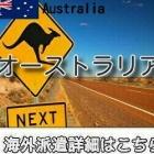 『オーストラリアエスコート求人情報』の画像