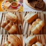 『基礎バタートップ、イングリッシュマフィン 中級スイートドーナツ、上級チョココロネ、ミルクフランス』の画像