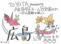 「チーム8 全国ツアー 広島県公演」に谷優里と阿部芽唯がお手伝いで参加!