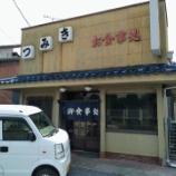『お食事処 つみき (おしょくじどころ つみき) @埼玉県/熊谷市』の画像