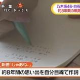 『【乃木坂46】白石麻衣『じゃあね。』ここの歌詞が超絶泣ける・・・』の画像