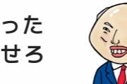 【お断り】「アジア全体の五輪にしよう」東京五輪成功へ協力 ソウル市長1日訪日