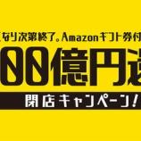 『【泉佐野市ふるさと納税】Amazonギフト券総額100億円還元閉店キャンペーンまもなく終了。』の画像