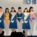 '89 海と島の博覧会・ひろしま (イメージガール編)