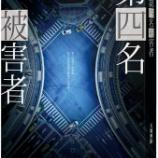 『【版権ご紹介】Netflixドラマ原作『第四名被害者』天地無限(尖端出版/2015年)』の画像