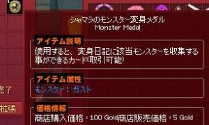 ガストの変身メダル(目)⊂(゜∀゜) モラタヨー!!