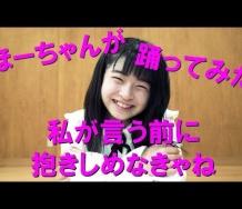 『【動画】Juice=Juice 私が言う前に抱きしめなきゃね 踊ってみた #アプガ2 佐々木ほのか』の画像