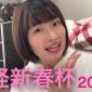 【競馬予想 生配信】日経新春杯 2020   生配信で更新し...