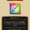 4凸「らいじんのやり」と4凸「王者の剣」はどっちが強い?