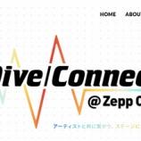 『ソニーミュージック、新たな『ライブ企画』を立ち上げた模様!!!!!!』の画像