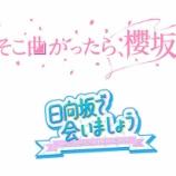 『緊急速報!!!『そこ曲がったら、櫻坂?』『日向坂で会いましょう』がついに重大決断!!!!!!!!!!!!』の画像