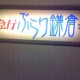 『いざ鎌倉へ』の画像